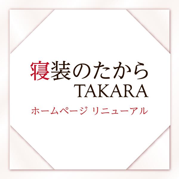 寝装のタカラ ホームページリニューアルのお知らせ